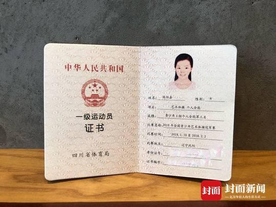 成都女孩陈怡嘉入选北大A计划:痴迷生物 是国家一级运动员