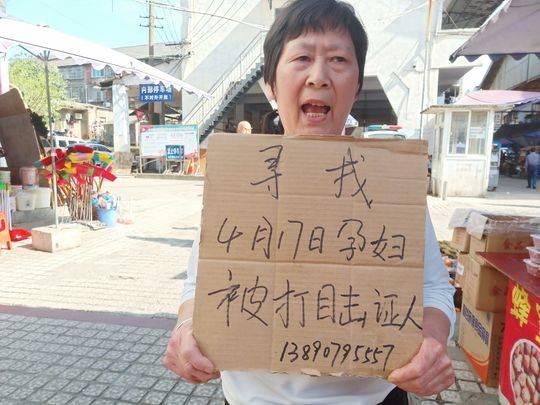 孕妇被菜贩一家三口殴打 六旬母亲菜市举牌找证人