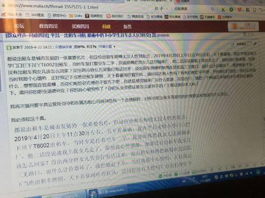 封面新闻 记者 谢颖