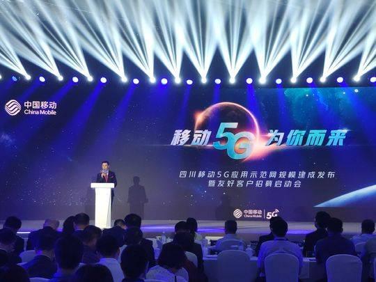四川移动5G应用示范网规模建成并