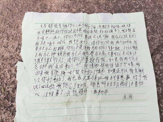 14岁男孩离家出走 留下字条要外出打拼两个月