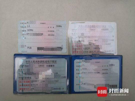 """四川90后女子网上购买""""行驶证"""" 上路被逮拘留5日"""