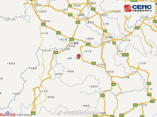 四川宜宾市长宁县发生3.9级地震