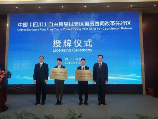 四川自贸区自贡协同改革先行区正式揭牌