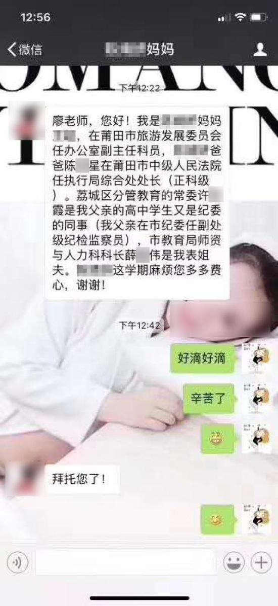 不少网友转发一张老师与家长之间的微信聊天记录。 截屏图