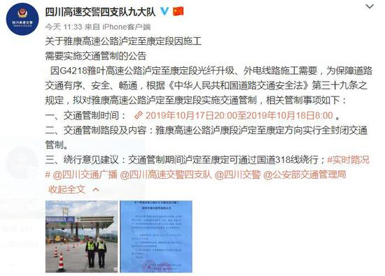 四川省公安厅交通警察总队高速公路四支队九大队官方微博截图