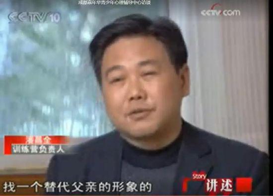 2009年,潘昌全在央视出镜的镜头。
