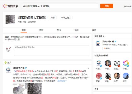 """河南气象部门回应""""雪是假的"""":人工增雪,品质和自然雪一样"""