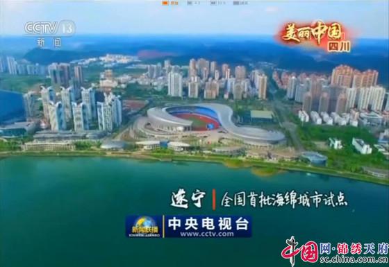 新闻联播展示遂宁海绵城市建设