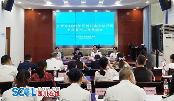 """自贡开展为期一个月""""雷霆行动 重拳打击非法行医"""