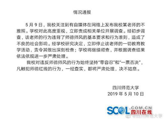 四川在线消息(记者 江芸涵)5月10晚,四川师范大学官方微博发布情况通报。