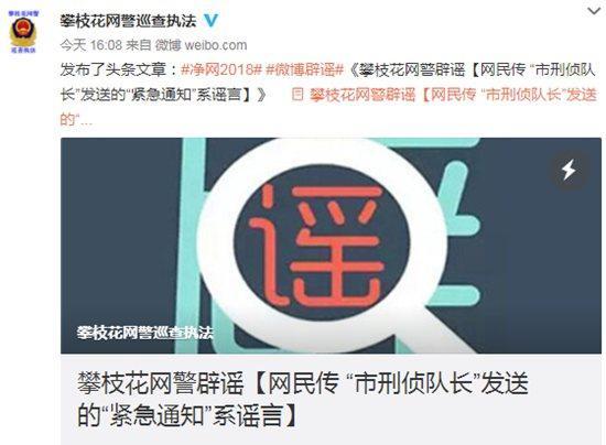 公安网监紧急通知微信红包有毒?攀枝花网警:谣言勿信