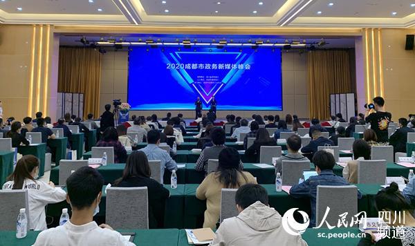2020成都市政务新媒体峰会举行