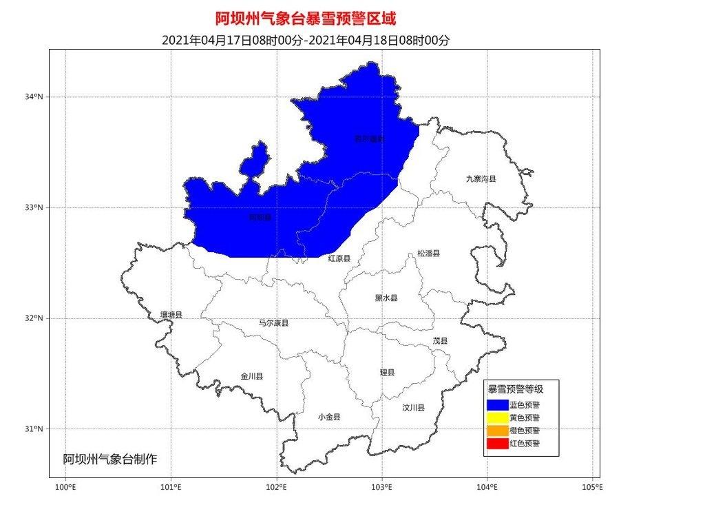 注意了!若尔盖县、阿坝县、红原县暴雪+雷电+大风