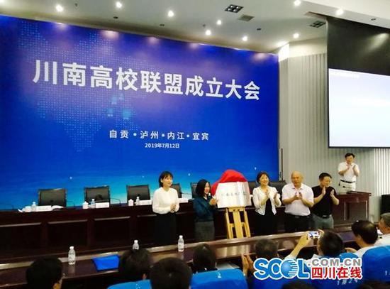 川南高校联盟在泸州成立 4市14所高校加入