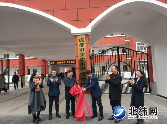 成都市实验小学雅安校区挂牌仪式