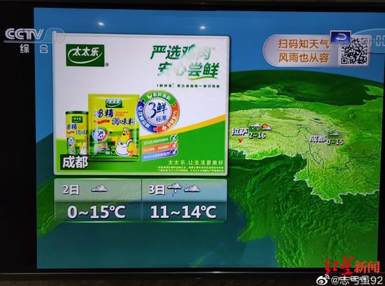 四川多地最低0℃网友称央视播了 中央气象台:确有问题已反馈
