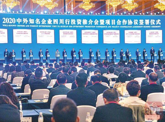 11月18日,2020中外知名企业四川行投资推介会暨项目合作协议签署仪式在成都举行。