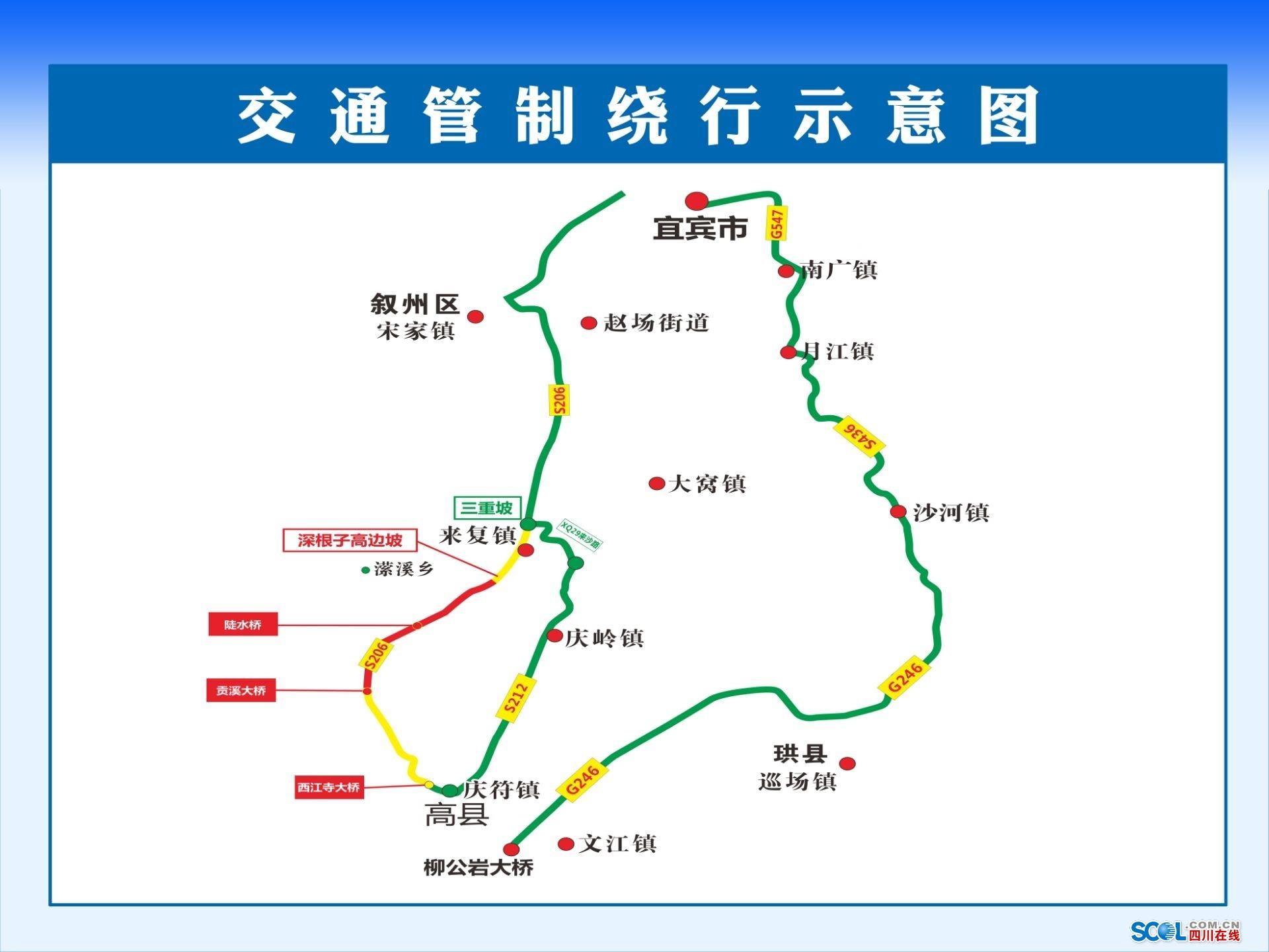 宜宾:12月7日起 S206来复至西江寺部分路段将封闭施工