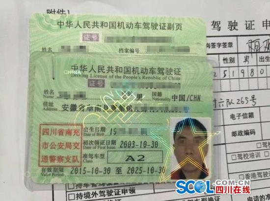 非法获利80余万元 广元警方成功打掉一个骗领驾照犯罪团伙