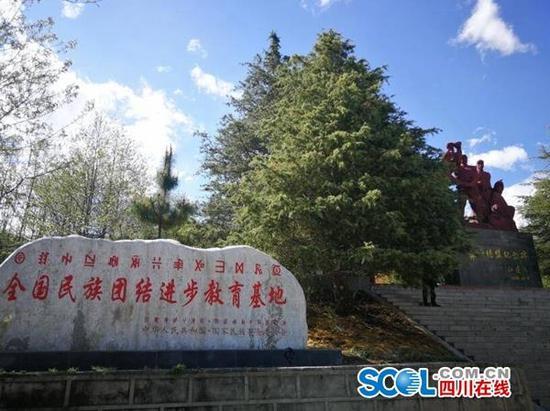 彝海结盟纪念碑