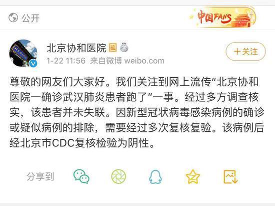 """北京协和医院有""""武汉肺炎患者出逃""""?院方辟谣:仍在治疗"""