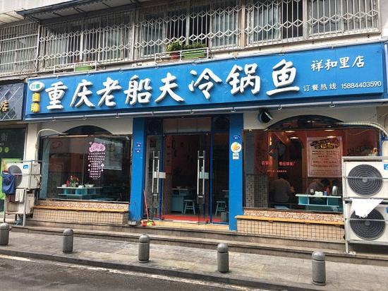 盒子蛋糕店遭质疑发货实体在南京 食品经营许可证变成都?