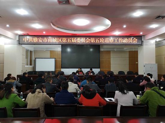 雅安雨城区委启动第五轮巡察工作 8个乡镇将接受政治体检