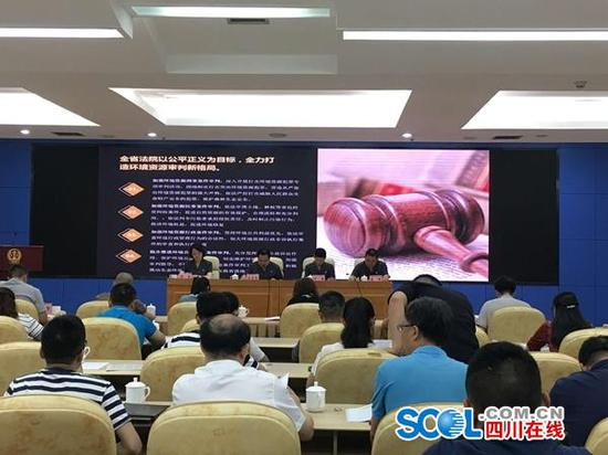 四川省法院发布《环境资源审判白皮书(2016.6—2019.6)》