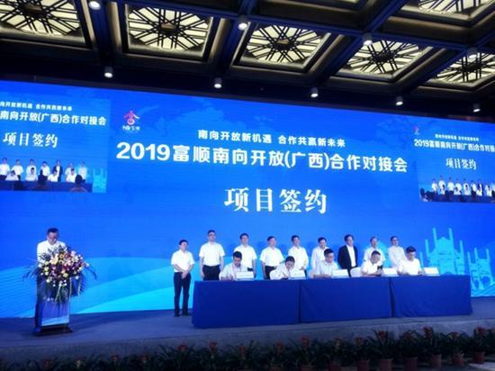自贡富顺县在广西签约4个项目 总投资94.3亿元
