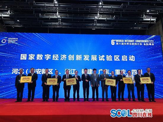 重磅!四川被确定为国家数字经济创新发展试验区