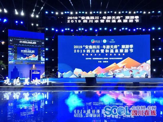 四川发展冬季旅游三年行动计划发布