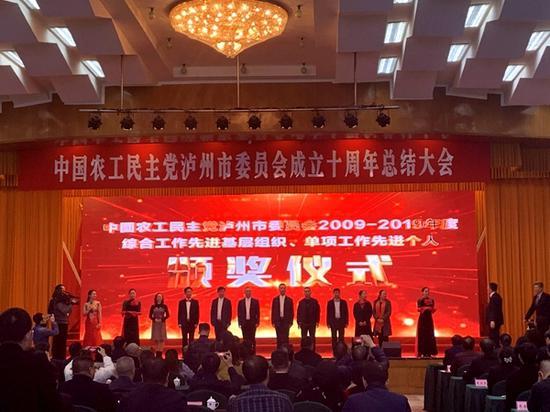 农工党泸州市委会公布一批先进集体和个人(名单)