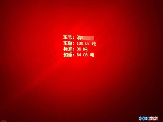"""核载36吨实载60余吨超载178% """"百吨王""""货车被查处"""
