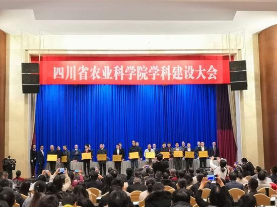 """四川省农科院新目标:2025年""""国内一流 国际知名"""""""