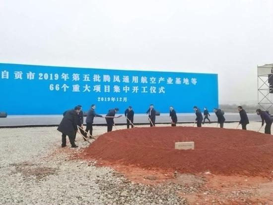 自贡集中开工66个项目 总投资252亿元