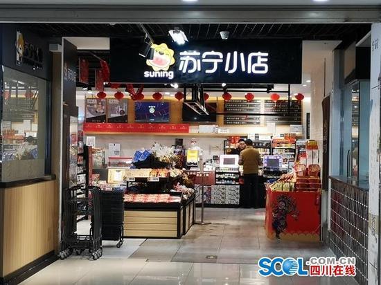 苏宁小店春熙路店 摄于1月6日