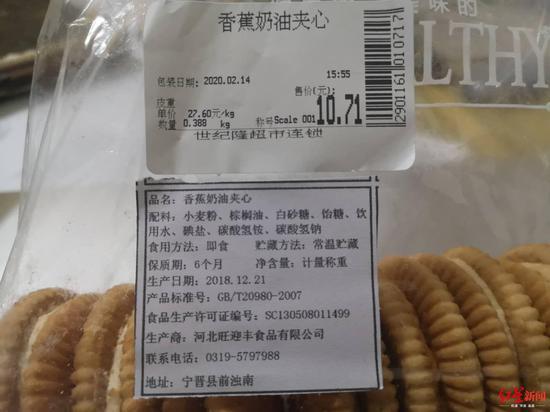 李先生购买饼干的包装标签(受访者供图)