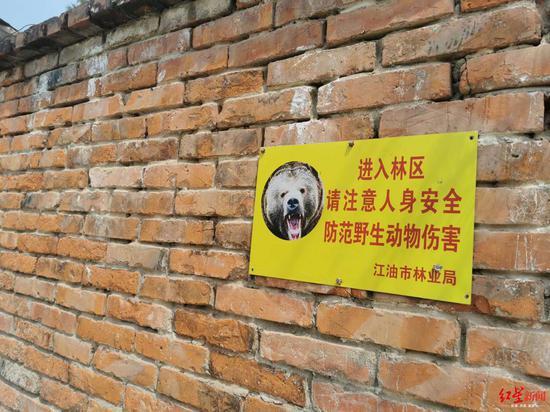 村民院落的墙壁上贴了安全告知
