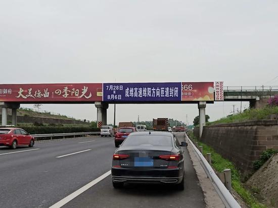 7月28日10时至8月6日24时 成绵高速部分路段需绕行