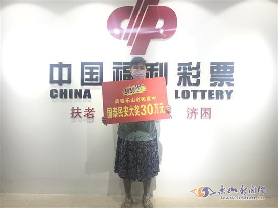 乐山彩民玩刮刮乐 意外收获30万元大奖