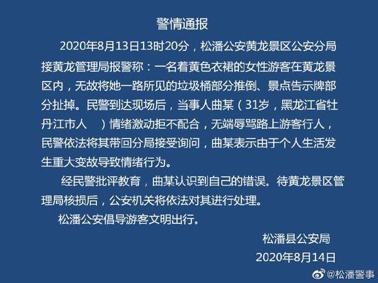警方通报女游客在黄龙景区推垃圾桶扯告示牌:已批评教育