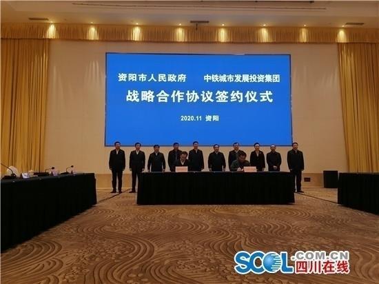 资阳与中铁城投集团签订协议