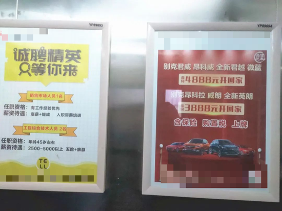聚焦小区电梯广告:收益去哪了?归谁所有?