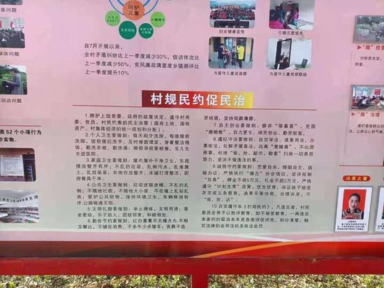 """四川:推行村规民约(居民公约)""""红黑榜""""制度"""