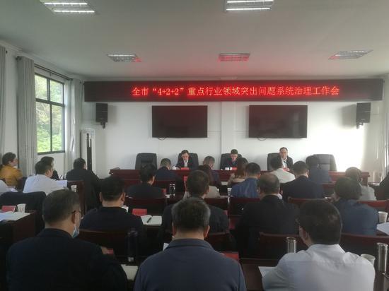 自贡:紧盯重点行业领域突出问题  持续推进系统治理