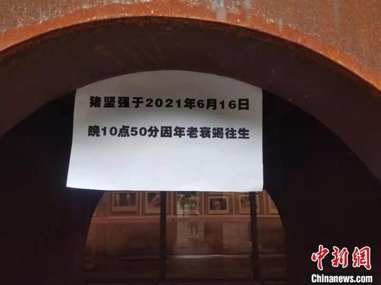 """建川博物馆""""猪坚强之家""""粘贴""""年老衰竭往生""""信息告知游客。 建川博物馆 摄"""