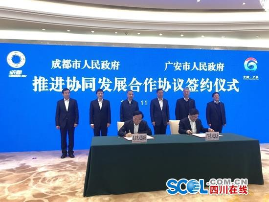成都和广安战略合作协议签订现场。
