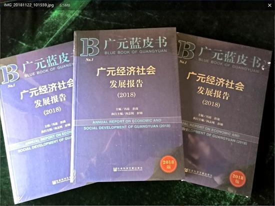 广元蓝皮书封面 高志农 摄