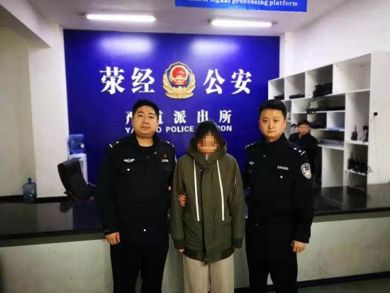 吸毒女子被警方抓获(荥经警方 供图)